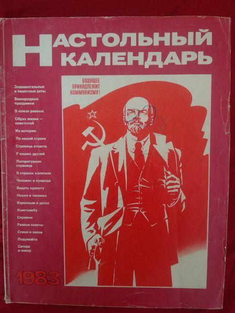 Настольный календарь, 1983 год. 25 грн.