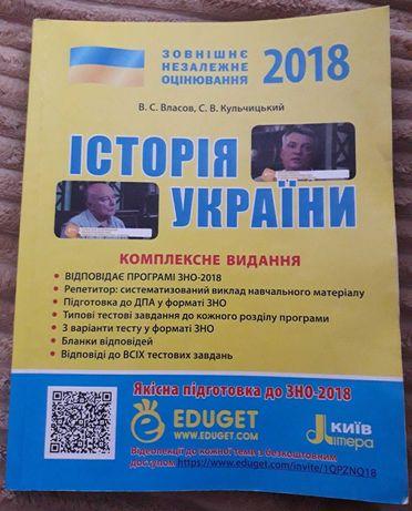 ЗНО Історія України В.С.Власов С.В.Кульчицький у дуже гарному стані