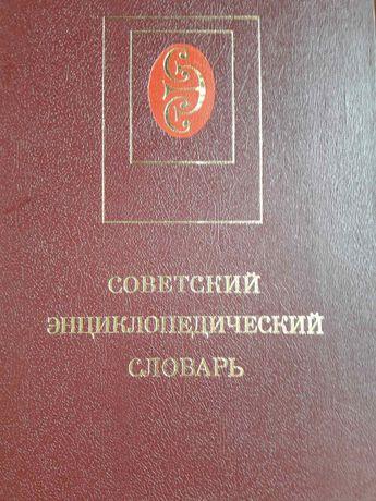 Продам словари, разговорники, учебники