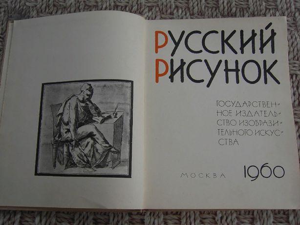 """Книга """"Русский рисунок"""" 1960 г."""