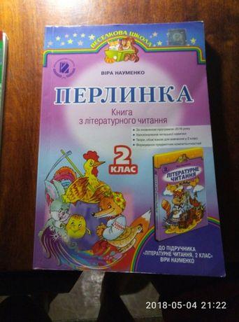 Дополнительные книги для 2-го класса