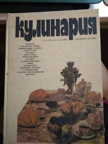 Кулинария Справочное пособие Губа Лазарев