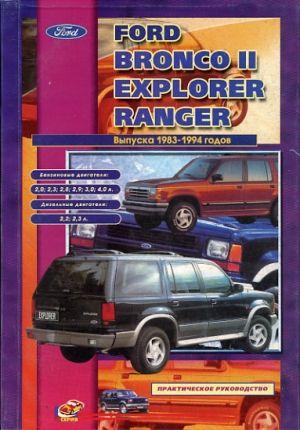 Ford Bronco II / Explorer / Ranger. Руководство по ремонту. Книга Форд