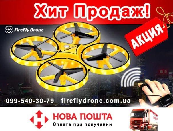 Мощный квадрокоптер FireFly Управление движением руки. Лучший Подарок!