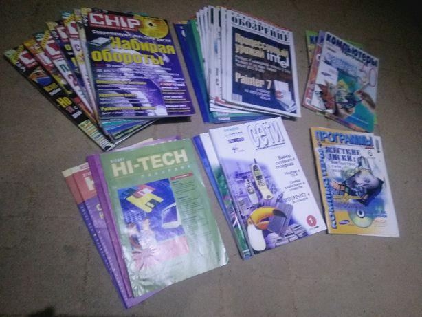 Компьютерные журналы