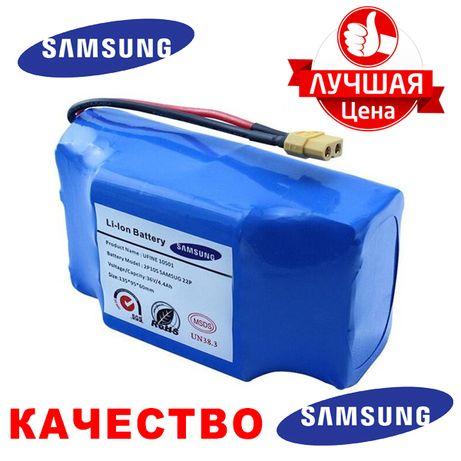 Качественный аккумулятор Samsung для гироскутера, гироборда 36в 4,4 А