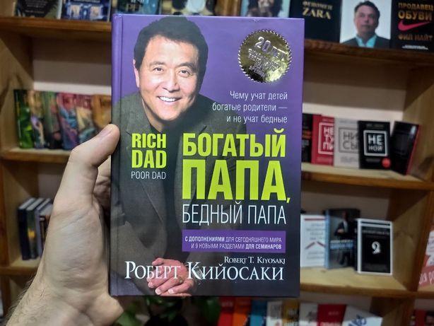 """""""Богатый папа, бедный папа"""" Роберт Кийосаки. Книга"""