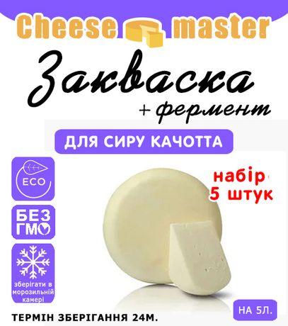 Набор 5 штук закваска для сыра Качотта на 5л молока