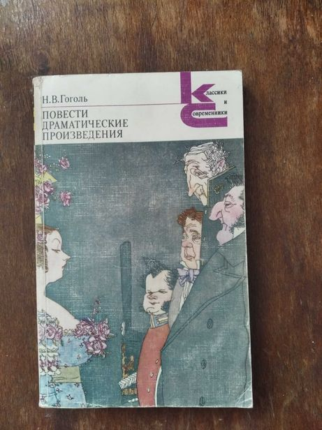 Старі книги Гоголь, Хесс, Каипбергенов, Ібрагімов