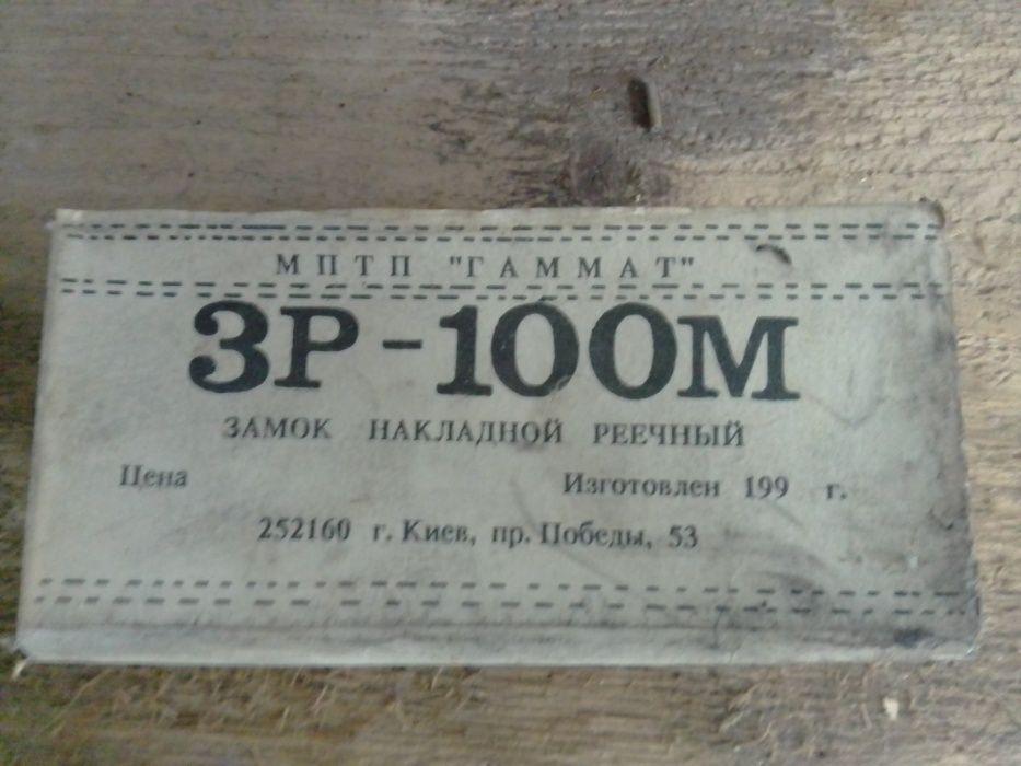 Різдв'яні розпродажі Замок накладной реечный ЗР-100М Скалат - изображение 1