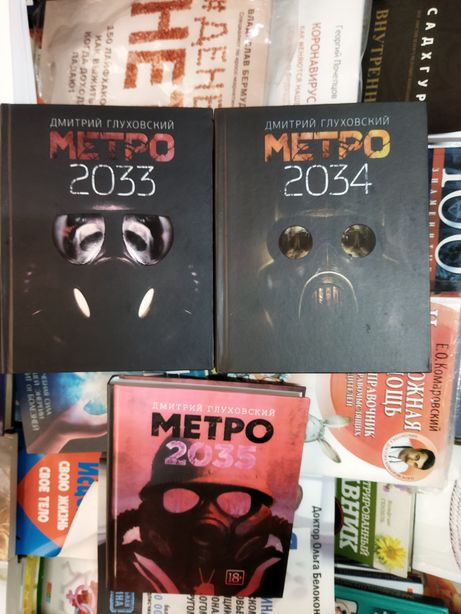 Глуховский. Комплект книг Метро 2033. Метро 2034. Метро 2035.(твердый)