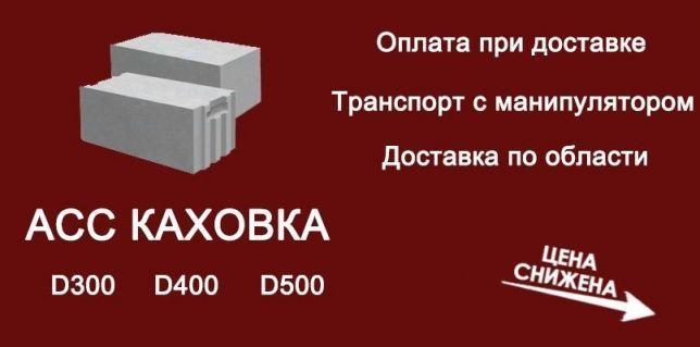 Продажа ГАЗОБЛОКА по оптовым ценам