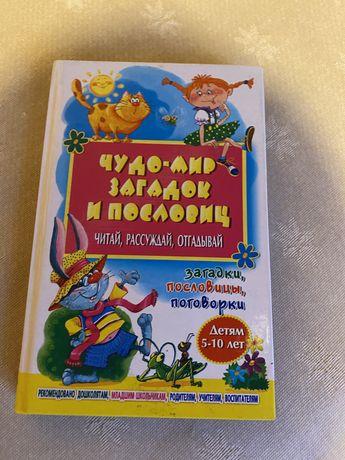 Детская книга чудо-стр загадок и пословиц