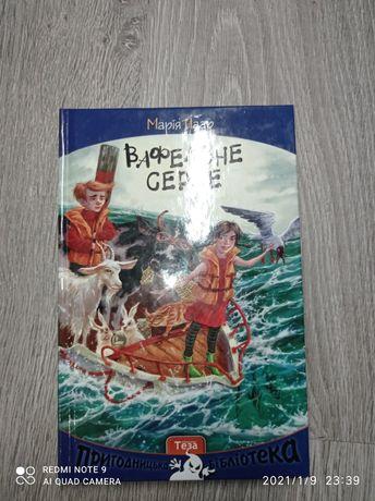 """Книга """" Вафельне сердце """""""