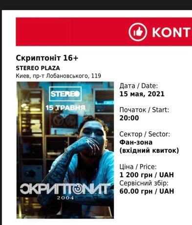 Билеты на концерт Скриптонита Киев 08.10.2021 на Фан зону.