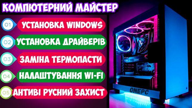 Установка Windows XP/7/8.1/10 (Комп'ютерний майстер) (Ремонт) (Чистка)