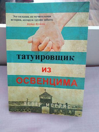 "Продам книгу ""Татуировщик из Освенцима"" автор Хезер Моррис"