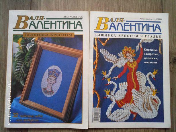 Журналы Валя -Валентина экстра-выпуски (вышивка  крестом)  2  журнала