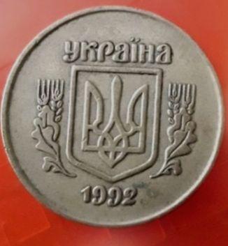 50-25 коп. 1992-94 року.