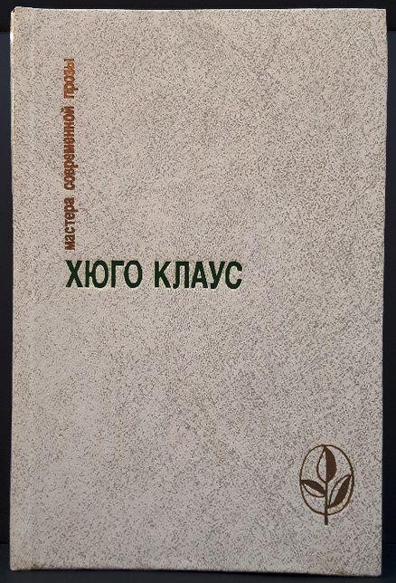 Хюго Клаус «Удивление. Насчёт И.О. Рассказы. Драмы» современная проза