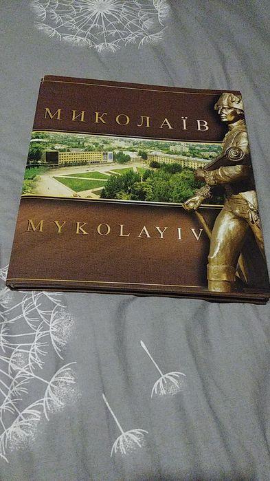 Книга Николаев, Подарочное издание Днепр - изображение 1