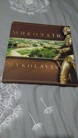 Книга Николаев, Подарочное издание