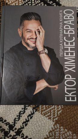 Продам первая  кулинарная книга