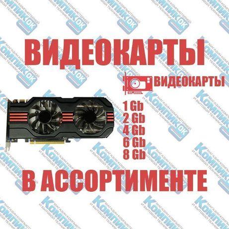 Видеокарта, AMD, NVIDIA, 1 Gb, 2 Gb, 4 Gb, 8 Gb, в ассортименте