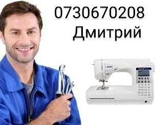Ремонт на выезде настройка, швейных машин, оверлоков, швейной машинки