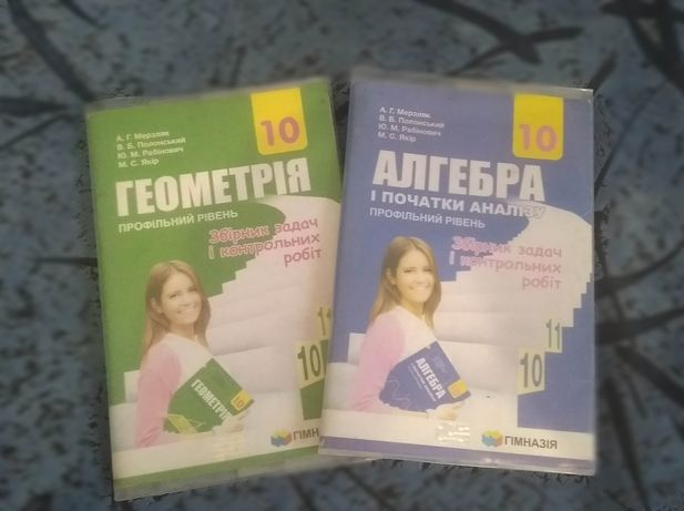 Сходинки, Сборники задач, алгебра, геометрия, комплект.