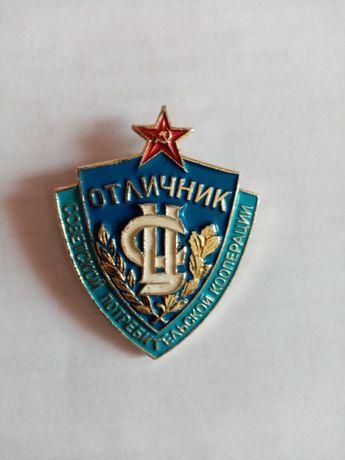 Знак Отличник советской потребительской кооперации