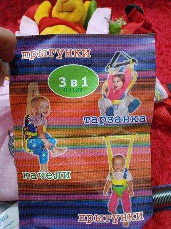 Детские прыгунки, качеля, тарзанка, вожжи. Новые с 6 мес и до 3 лет