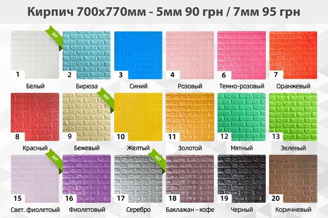 3D Панели самоклеющиеся, 3Д обои под кирпич, Стеновой декор НОВИНКА