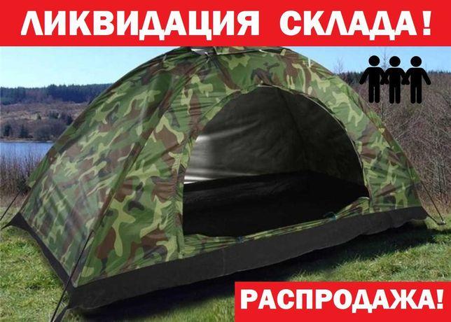 АКЦИЯ палатка 3-х местная туристическая 2м×2м×1.30см туристична тент