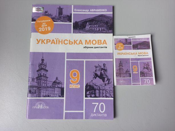 ДПА 9 клас Украинский язык Авраменко + шпаргалки