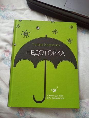 Книга Недоторка Тетяна Корнієнко