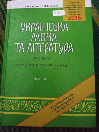 ЗНО українська мова та література