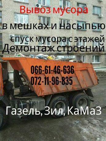 Вывоз мусора в мешках и насыпью.Без выходных.Газель,Зил,Камаз.Луганск