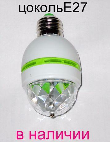Диско лампочка лампочка для дискотек диско лампа