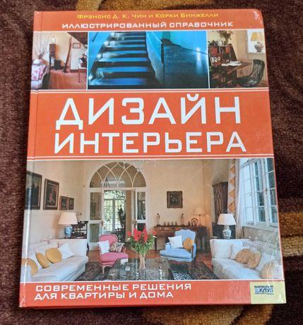 "Книга Френсис Д. К. Чин ""Дизайн интерьера"""