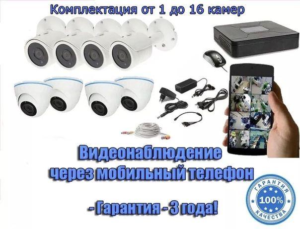 Комплект камер видеонаблюдения 2/5МР FULLHD от 1до16шт. Гарантия 3Года