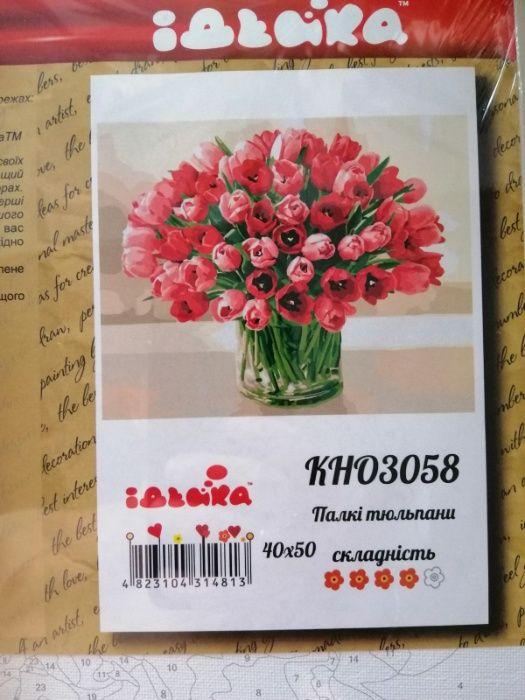 Картины по номерам, картини за номерами, подарунок, по номерах, подаро Львов - изображение 1