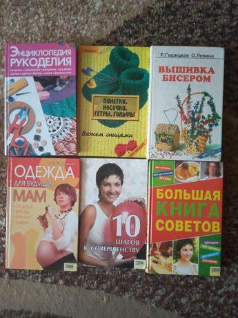 Книги по рукоделию и уходу