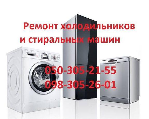 Качественный ремонт холодильников и стиральных машин на дому