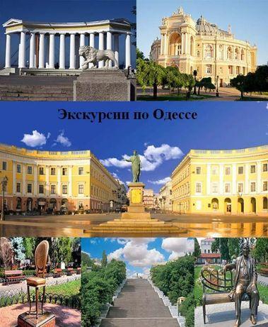 Экскурсии по Одессе, выезды в область