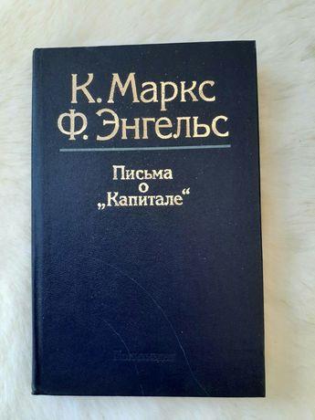 К. Маркс Ф.Энгельс Письма о капитале, 1986 Политиздат