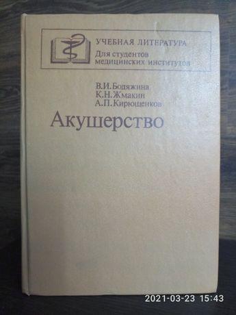 Акушерство, В.И. Бодяжина, К.Н. Жмакин, А.П.Кирющенков 1986 г