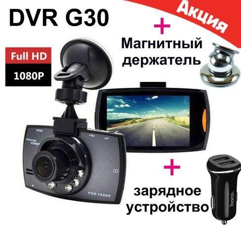 Видеорегистратор DVR G30 + USB-зарядка + магнитный держатель телефона