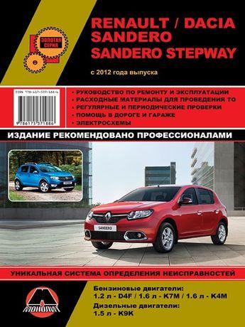 Renault /Dacia Sandero / StepWay. Руководство по ремонту Книга Сандеро