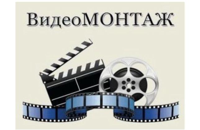 Відео-монтаж та обробка фото НЕДОРОГО БЕЗ ПРЕДОПЛАТИ